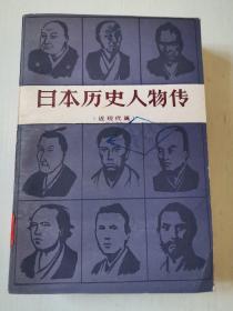 日本历史文物传(近现代篇)