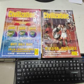 K   文明2021年 7、8 期   (2期合售 16開