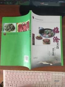 云南省饮食文化系列丛书:临沧美食