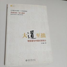 大道至拙:曾国藩与中国式领导力【作者签名】