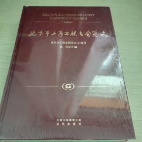 北京市工商业联会简史