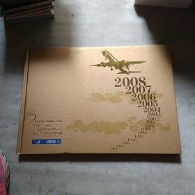 南方航空广西分公司成立十五周年纪念画册