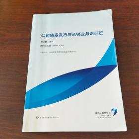 公司债券发行与承销业务培训班(第2期)