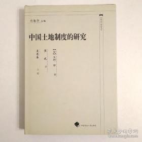 中国近代法学译丛:中国土地制度的研究
