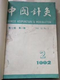 中国针灸1992年2-6期  装订本