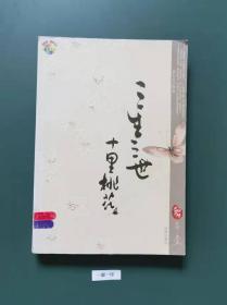 三生三世十里桃花(一版一印)馆藏