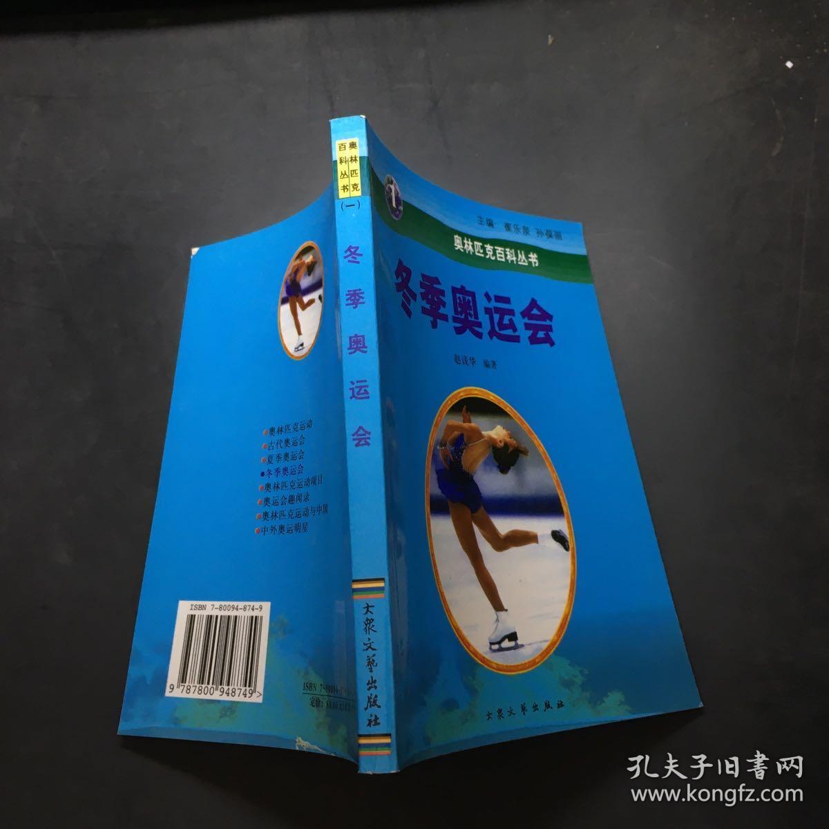 奥林匹克百科知识丛书:冬季奥运会