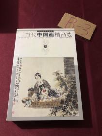 当代中国画精品选3
