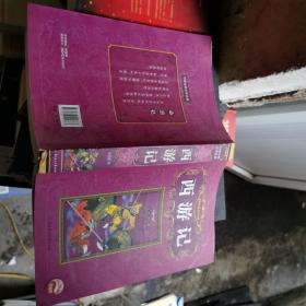 国学经典智慧丛书:西游记(珍藏版。。。。书边有伤看图