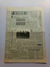 石油物探报1992年5月20日共4版