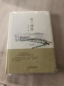 呼兰河传【精装未开封】