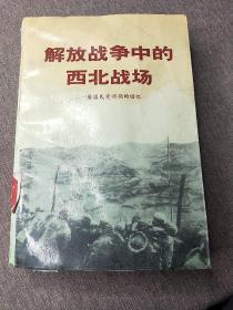 解放战争中的西北战场