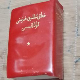 毛泽东选集合订一卷本(维吾尔文,红塑料皮)