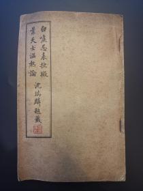 《白喉治法忌表抉微、叶天士温热论》康德二年(1935)平装本1册全