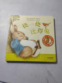 """""""比得兔玩具书""""系列: 挠一挠比得兔"""