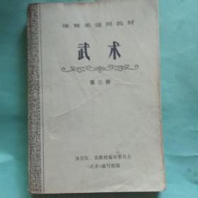武术(第三册)