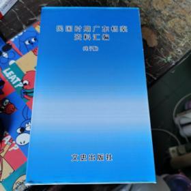 民国时期广东要案资料汇编  (广东省档案馆所藏1925-1949年间的档案及资料)(电子版) (10DVD)