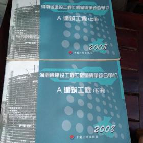 河南省建设工程工程量清单综合单价.2008.A 建筑工程(上下册)