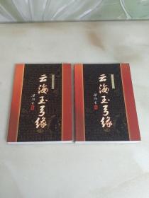 梁羽生小说全集:云海玉弓缘(上下)