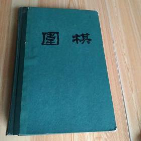 围棋合订本1985:精装