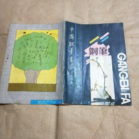 中国钢笔书法 (1990年 第1期)