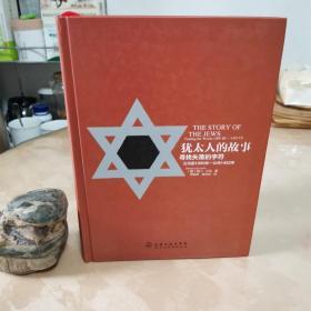 犹太人的故事:寻找失落的字符(公元前1000年—公元1492年)