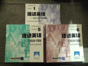 捷进英语1(主课本)+5、6(学习用书):亚历大山新一代交际英语【3本合售】