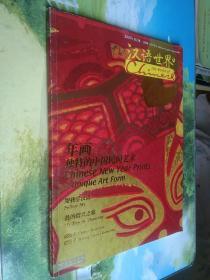 汉语世界  2007年第1期(汉英版)(年画、说饺子、做饺子)带光盘