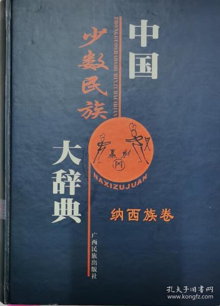 中国少数民族大辞典 纳西族卷