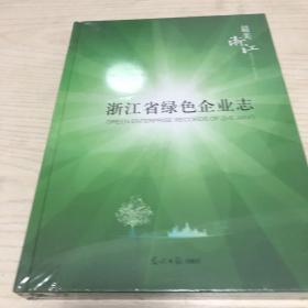 最美浙江,绿色企业志(未拆封精装)