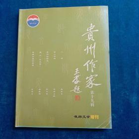 贵州作家(第十九辑)