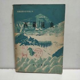 西藏昆虫 第二册