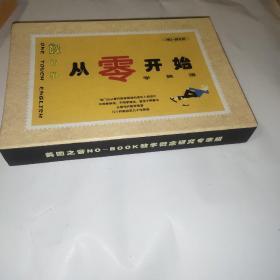 从零开始学英语一本书   六张光盘