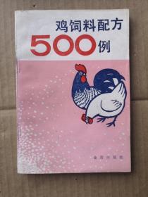 鸡饲料配方500例