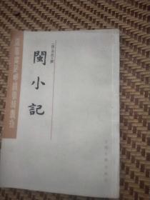 闽小记(1985一版一印,原上海图书馆馆长顾廷龙私人藏书
