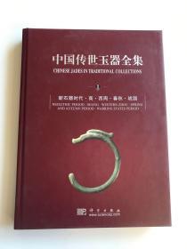 中国传世玉器全集 1 新石器时代 商 西周 春秋 战国