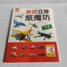 飞机/男孩立体纸魔坊
