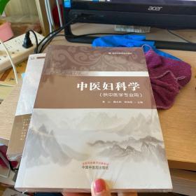 中医妇科学·实用中医学系列教材