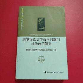 刑事诉讼法学前沿问题与司法改革研究