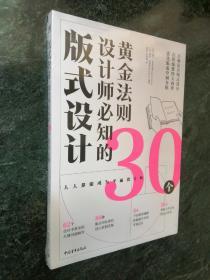 版式设计 : 设计师必知的30个黄金法则