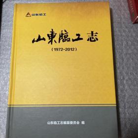 山东临工志(1972——2012)