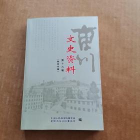东川文史资料 第十六辑(教育专辑)