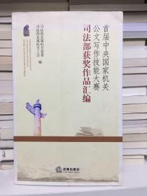首届中央国家机关公文写作技能大赛司法部获奖作品汇编