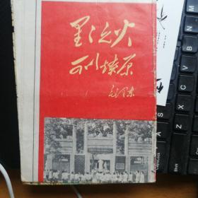 带毛主席语录的广州市区简图