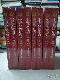 中国共产党历史:第一卷(1921—1949)(全二册)+中国共产党历史:第二卷(1949-1978)(全二册)