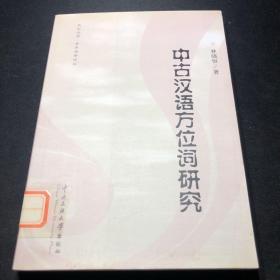 【历史-语言学】中古汉语方位词研究