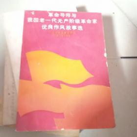 革命导师与我国老一辈无产阶级革命家优良作风故事选