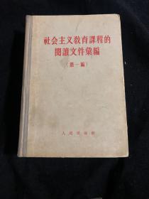 社会主义教育课程的阅读文件汇编(第一编)