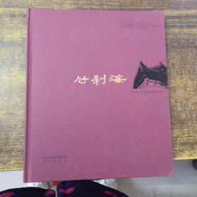 《历史文化名城北京》系列丛书:什刹海