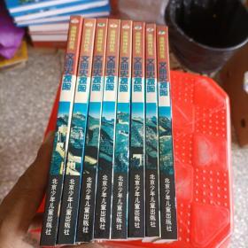 漫画奥林匹克(文明史探险)全8册